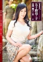 異常性交・五十路母と子 身体を奪われる母と困惑する息子の疼き 金澤麗子 51歳