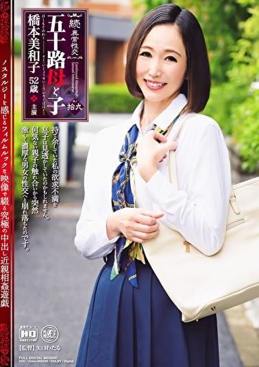 続・異常性交 五十路母と子 其の拾九 橋本美和子 52歳