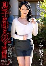 田舎の近親相姦 息子が母を犯す瞬間 二ノ宮慶子 48歳