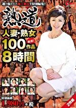 人妻・熟女 厳選100作品 8時間