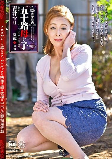 続・異常性交 五十路母と子 其ノ弐拾伍 青井マリ 51歳