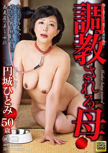 調教される母 円城ひとみ 50歳