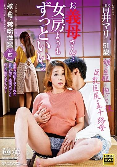 嫁の母と禁断性交 其ノ四 お義母さん・・・女房よりもずっといいよ 青井マリ 51歳