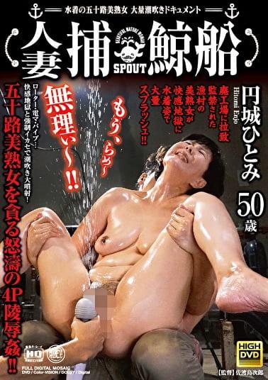人妻捕鯨船 水着の五十路美熟女 大量潮吹きドキュメント 円城ひとみ 50歳