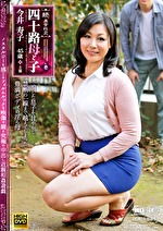 続・異常性交 四十路母と子 其ノ壱 今井寿子 45歳
