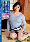 続・異常性交 還暦母と子 其ノ七 真矢涼子 60歳