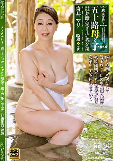 真・異常性交 五十路母と子 番外編 温泉旅路 禁断の湯けむり近親交尾 青井マリ 52歳