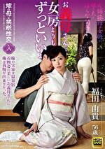 嫁の母と禁断性交 其ノ八 お義母さん・・・女房よりもずっといいよ 福田由貴 56歳