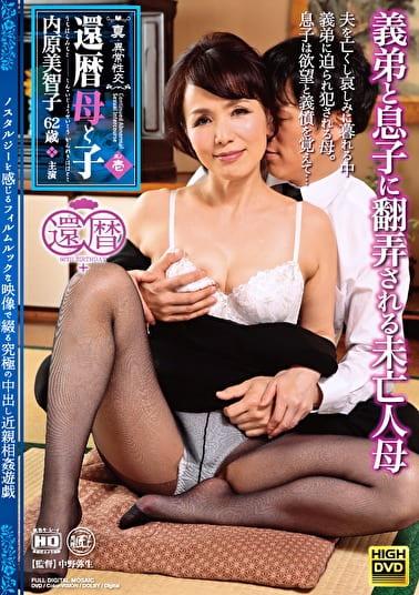 真・異常性交 還暦母と子 其の壱 内原美智子 62歳