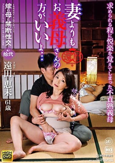 嫁の母と禁断性交 其ノ拾弐 妻よりもお義母さんの方がいいよ・・・ 遠田恵未 61歳