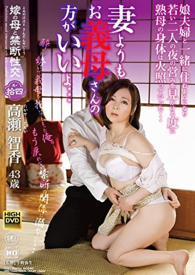 嫁の母と禁断性交 其ノ拾四 妻よりもお義母さんの方がいいよ・・・ 高瀬智香 43歳