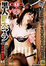 黒人巨大マラ 犯された日本人熟女 ホームステイ黒人が復讐の陵辱4P輪姦セックス 【初黒人解禁作品!!】 北村敏世 64歳