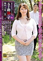 真・異常性交 五十路母と子 其の拾七 イジめられている息子の歪んだ愛に戸惑う母・・・ 翔田千里 52歳