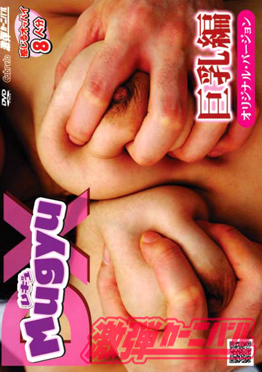 Mugyu DX 巨乳編 オリジナル・バージョン