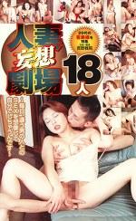 人妻妄想劇場18人