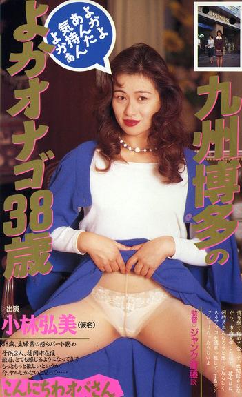 こんにちわオバさん 九州博多のよかオナゴ38歳