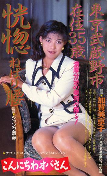 こんにちわオバさん 東京武蔵野市在住35歳