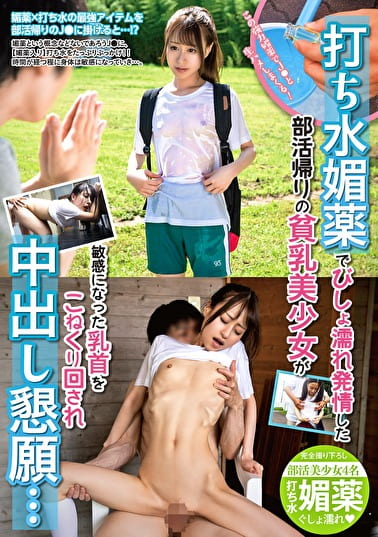打ち水媚薬でびしょ濡れ発情した部活帰りの貧乳美少女が敏感になった乳首をこねくり回され中出し懇願・・・