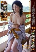 密着生撮り 人妻不倫旅行 #130