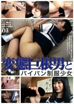 未成年(四七七)変態巨根男とパイパン制服少女 03