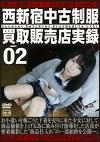 未成年(五三六)西新宿中古制服 買取販売店実録 02 お金に困ってパンツを売りに来た少女4名