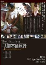 The history of 密着生撮り 人妻不倫旅行 #002 2003.Apr.-2003.Nov