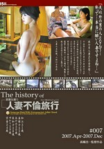 The history of 密着生撮り 人妻不倫旅行 #007 2007.Apr-2007.Dec
