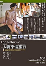 The history of 密着生撮り 人妻不倫旅行 #008 2008.jan-2008.Oct