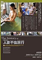 The history of 密着生撮り 人妻不倫旅行 #009 2008.Nov-2009.Jul