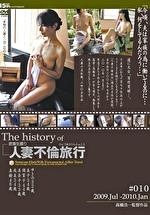 The history of 密着生撮り 人妻不倫旅行 #010 2009.Jul-2010.Jan