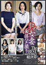 熟女妻面接ハメ撮り TheBest 2017.08-2018.01