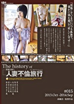 The history of 密着生撮り 人妻不倫旅行 #015 2013.Oct-2014.Sep