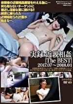 実録・近親相姦[The BEST] 2017.07ー2018.01