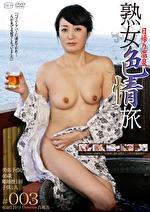 熟女色情旅 #003 美弥子(仮)46歳 離婚歴1回 子供1人