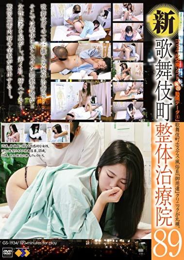 新・歌舞伎町 整体治療院 89