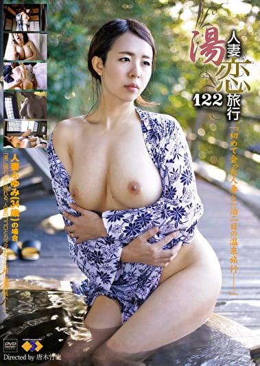 人妻湯恋旅行122