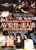 AV監督×素人妻 合コン2019・初春の陣