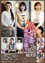 熟女妻面接ハメ撮り The BEST 2018.02-2018.11 総決算