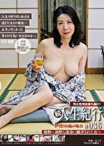 熟女色情旅番外編01 続・人生紀行 #036