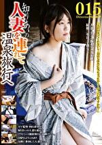 知り合いの人妻を連れて温泉旅行へ 015 人妻・佳子(仮名) 二十五歳、結婚三年目 子供なし