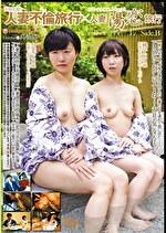 人妻不倫旅行×人妻湯恋旅行 collaboration #17 Side.B