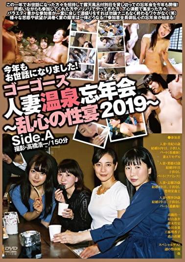 ゴーゴーズ 人妻温泉忘年会~乱心の性宴2019~ side.A