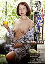 日帰り温泉 熟女色情旅 #011 敦子(仮)54歳 結婚11年目 子供1人