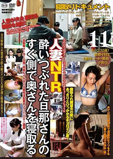 人妻NTR 酔いつぶれた旦那さんのすぐ側で奥さんを寝取る 11
