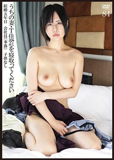 うちの妻・T佳(27)を寝取ってください 84