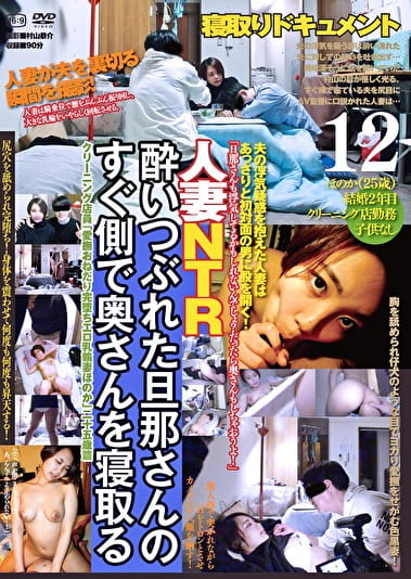 人妻NTR 酔いつぶれた旦那さんのすぐ側で奥さんを寝取る 12