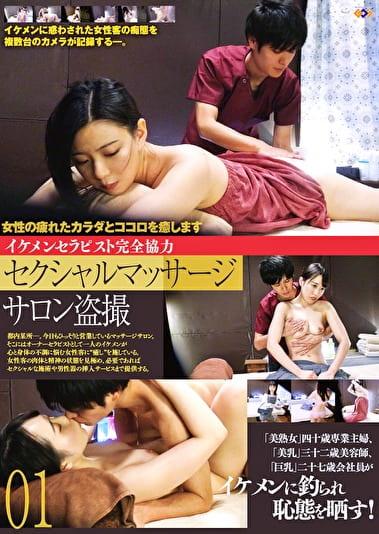 セクシャルマッサージ サロン盗撮 01