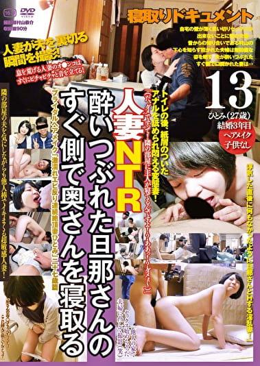 人妻NTR 酔いつぶれた旦那さんのすぐ側で奥さんを寝取る 13