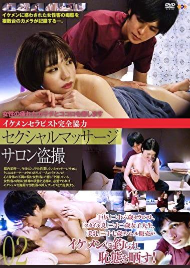 セクシャルマッサージ サロン盗撮 02