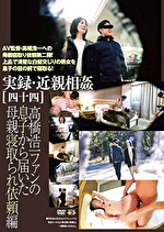 実録・近親相姦[四十四] 高橋浩一ファンの息子から届いた母親寝取られ依頼編